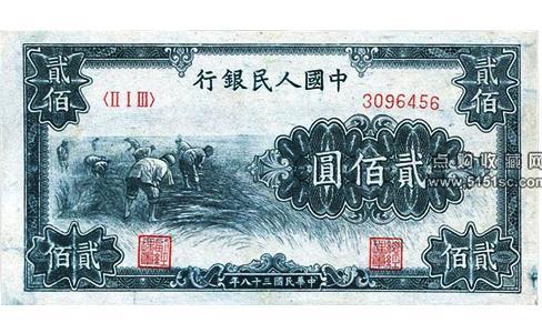第一套人民币贰佰圆割稻,第一套人民币1949年贰佰元,1949年贰佰元割稻,1949年二百元人民币