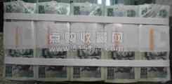 理性看待1990年2元纸币