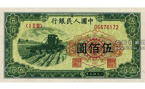 第一套人民币伍佰元收割机,第一套人民币1949年伍佰圆纸币,1949年伍佰圆收割机,1949年五百元人民币