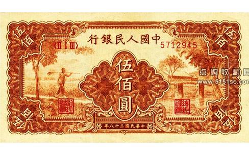 第一套人民币伍佰圆农民小桥,第一套人民币1949年伍佰圆,1949年五百元人民币,第一套人民币1949年五百元小桥
