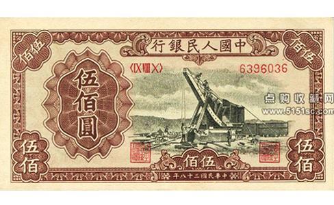第一套人民币伍佰圆起重机纸币,1949年伍佰圆纸币起重机,第一套人民币1949年伍佰圆,1949年伍佰圆人民币,1949年五百元起重机