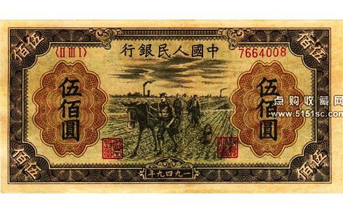 第一套人民幣伍佰圓耕地紙幣,第一套人民幣1949年伍佰圓,1949年伍佰圓人民幣,1949年伍佰圓耕地紙幣