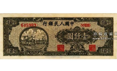 第一套人民币壹仟圆双马耕地,第一套人民币1949年一千元,1949年壹仟圆双马耕地,1949年壹仟圆纸币