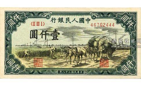 第一版人民币壹仟圆秋收,1949年一千元秋收纸币,第一套人民币1949年壹仟圆,1949年壹仟圆纸币