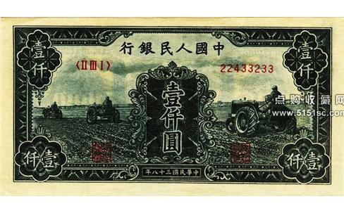 第一套人民币壹仟圆拖拉机,1949年壹仟圆三拖拉机,1949年一千元拖拉机纸币,第一套人民币1949年壹仟圆