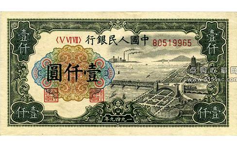 第一套人民幣壹仟圓錢塘江大橋,第一套人民幣1949年一千元,1949年一千元錢塘江大橋,1949年壹仟圓人民幣