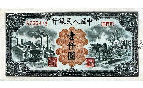 1949年壹仟圆运煤耕地,第一套人民币运煤耕地,1949年一千元运煤耕地纸币,第一套纸币壹仟圆运煤耕地
