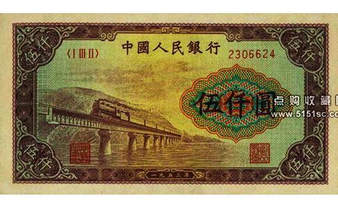 第一套人民幣伍仟圓渭河橋,1953年伍仟元渭河橋,1953年伍仟元人民幣,第一套紙幣1953年伍仟元價格,1953年伍仟元紙幣價格
