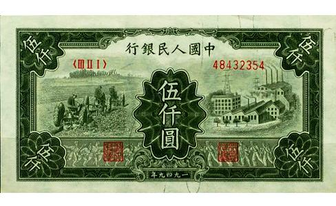 1949年伍仟元耕地工厂纸币,1949年五千元耕地工厂,第一套人民币耕地工厂,第一套人民币伍仟元,1949年伍仟圆耕地工厂纸币