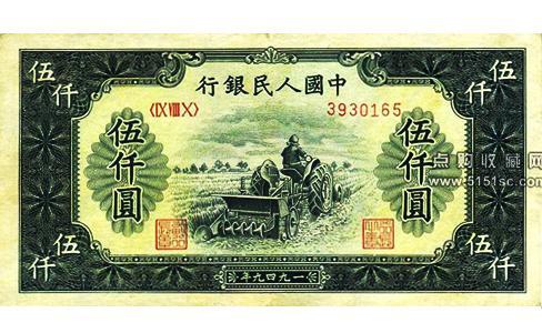 1949年五千元耕地机纸币,第一套人民币耕地机,1949年伍仟元耕地机纸币价格,第一版伍仟元耕地机