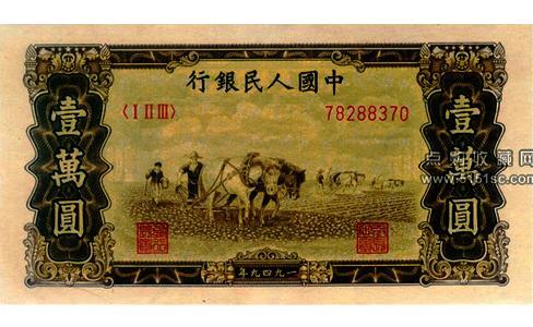 壹万圆双马耕地, 1949年一万元耕地纸币,第一套一万元双马耕地纸币,1949年一万元人民币,第一套双马耕地人民币,1949年壹万圆纸币价格