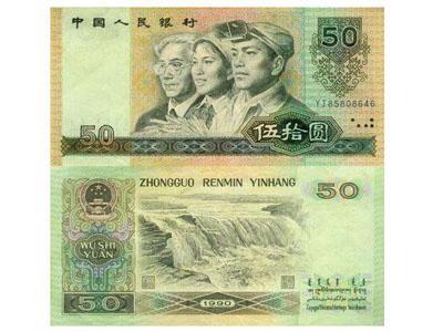 1990年50元人民幣價格表