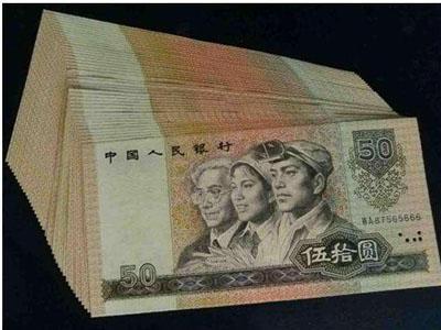 鉴定1990年50元人民币真假