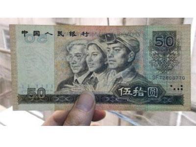 1990年50元人民幣收藏價值