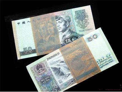 了解1990年50元人民幣