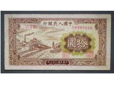 第一套人民币火车站10元简介