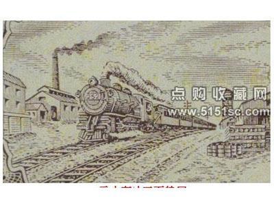第一套人民币火车站10元升值潜力