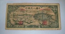 1948年5元牧羊紙幣發行背景