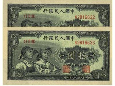 第一套人民币10元工农简介