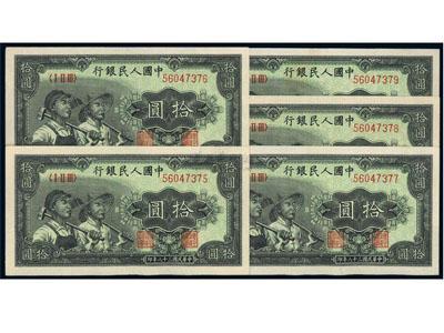1949年10元工农纸币图案鉴赏