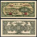 第一套人民幣伍圓牧羊圖紙幣特點