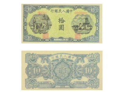 第一套人民币10元灌田矿井价格及图片欣赏