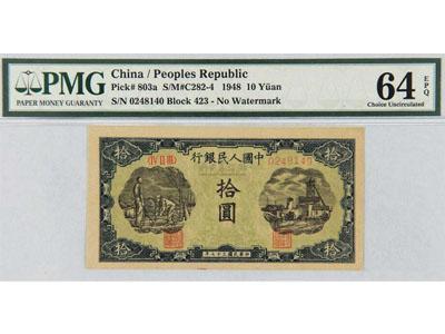 第一套人民币10元灌田矿井发行意义