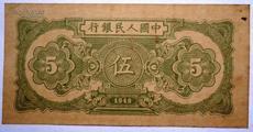 一版5元帆船紙幣值得收藏投資
