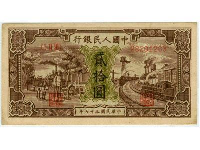 1948年贰拾元 驴子、火车券暗记