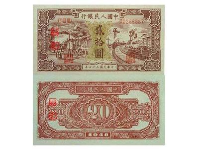 第一套人民币20元驴子与火车辨认特征