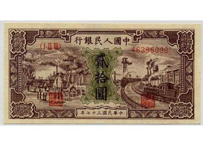 第一套20元驴子火车纸币发行背景