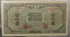 怎样提升正阳门纸币价值