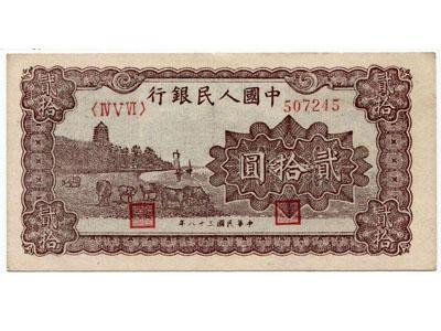 六和塔20元纸币种类及价值