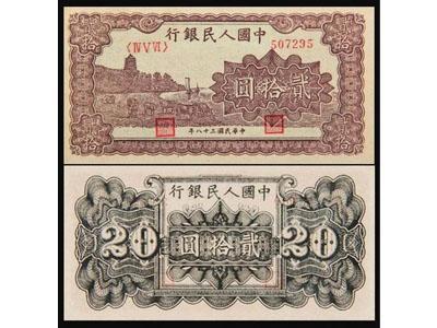 20元六和塔图案纸币发行历史