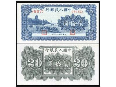 第一套人民币1949年贰拾元六和塔收藏特征