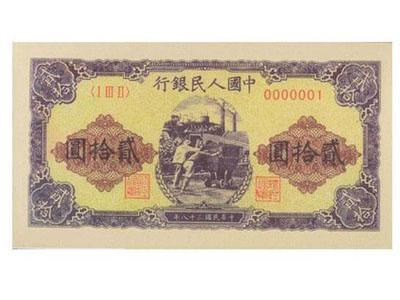 第一套人民币1949年贰拾元推矿车集藏价值