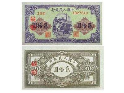 1949年贰拾元推矿车收藏价值受关注