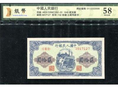 第一套人民幣20元推煤車升值空間