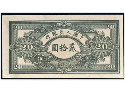 第一套人民币20元推煤车发行背景