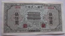 浅析1949年500元正阳门纸币的投资风险