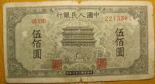 500元正阳门纸币特点
