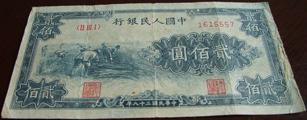 简要分析49年200元割稻纸币