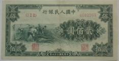 一版币200元割稻纸币被看好
