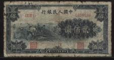 割稻200元纸币收藏价值