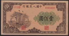 一版百元大帆船纸币价格