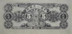 了解49年5元水牛紙幣