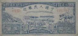 淺析一版5元水牛圖紙幣收藏價值