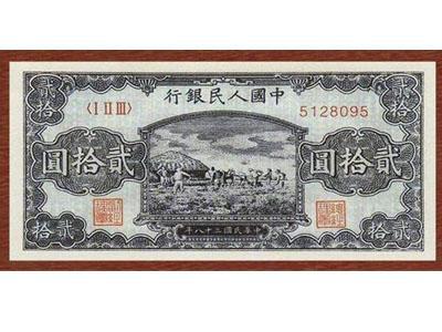 1949年20元打場紙幣種類及規格