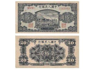 第一套人民幣20元打場收藏價值