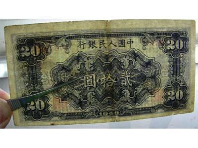 一版幣1949年20元打場防偽特征